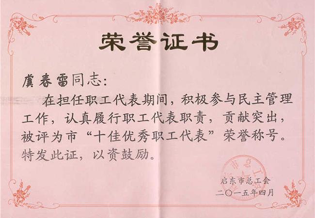 2015年启东市十佳优秀职工代表(虞春雷)