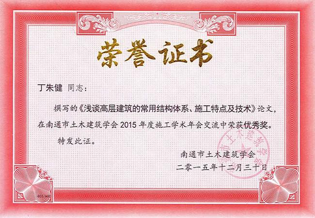2015年度南通学术交流论文优秀奖(丁朱健)