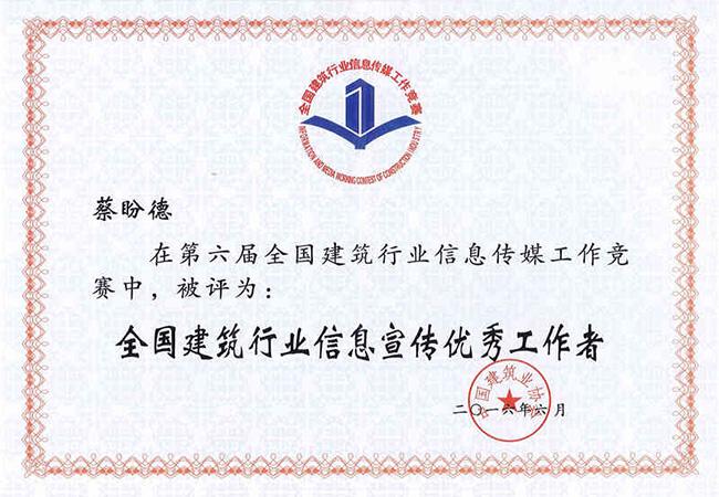2016蔡盼德全国建筑行业信息宣传优秀工作者