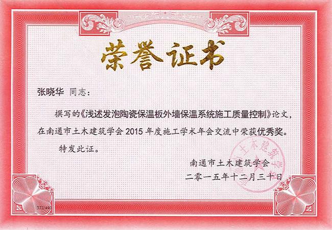 2015年度南通学术交流论文优秀奖(张晓华)