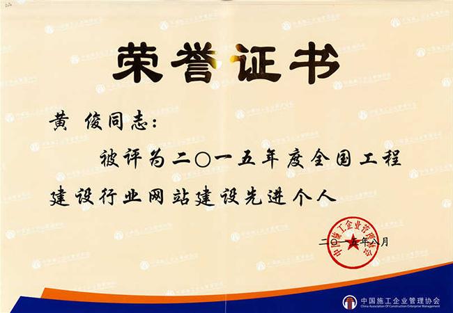 2015年全国工程建设行业网站建设先进个人(黄俊)