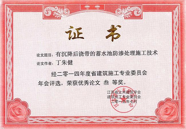 2014年度江苏省学术论文三等奖(丁朱健)