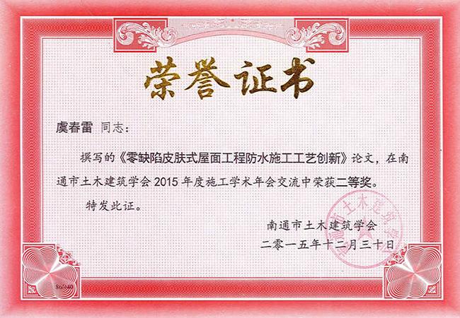 2015年度南通学术交流论文二等奖(虞春雷)