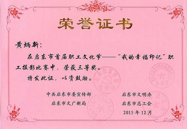 2015启东职工文化节摄影三等奖