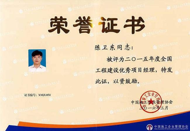 2015年全国工程建设优秀项目经理(陈卫东)