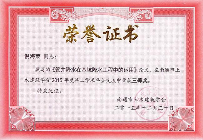 2015年度南通学术交流论文三等奖(倪海荣)