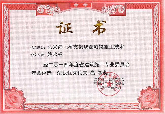 2014年度江苏省学术论文三等奖(姚永标)